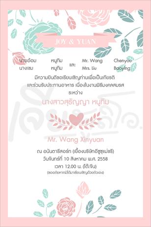 การ์ดแต่งงาน สวยๆ 2บาท ราคาถูก ซองใส่ เจีย หาดใหญ่ สตูดิโอ invitation-wedding-hatyai-11