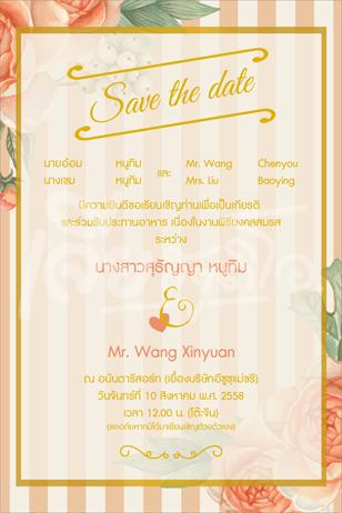 การ์ดแต่งงาน สวยๆ 2บาท ราคาถูก ซองใส่ เจีย หาดใหญ่ สตูดิโอ invitation-wedding-hatyai-15-1