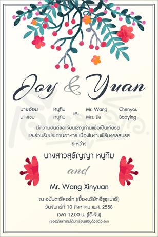 การ์ดแต่งงาน สวยๆ 2บาท ราคาถูก ซองใส่ เจีย หาดใหญ่ สตูดิโอ invitation-wedding-hatyai-17