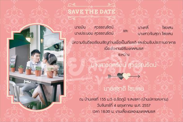 การ์ดแต่งงาน สวยๆ 2บาท ราคาถูก ซองใส่ เจีย หาดใหญ่ สตูดิโอ invitation-wedding-hatyai-18-2