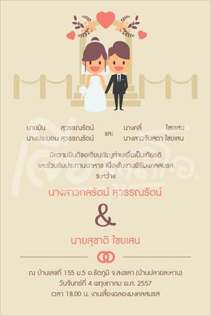 การ์ดแต่งงาน สวยๆ 2บาท ราคาถูก ซองใส่ เจีย หาดใหญ่ สตูดิโอ invitation-wedding-hatyai-20