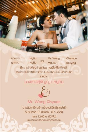 การ์ดแต่งงาน สวยๆ 2บาท ราคาถูก ซองใส่ เจีย หาดใหญ่ สตูดิโอ invitation-wedding-hatyai-21-1
