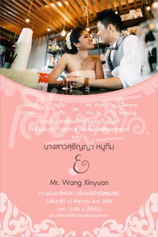 การ์ดแต่งงาน สวยๆ 2บาท ราคาถูก ซองใส่ เจีย หาดใหญ่ สตูดิโอ invitation-wedding-hatyai-21-2