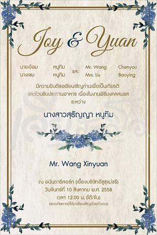 การ์ดแต่งงาน สวยๆ 2บาท ราคาถูก ซองใส่ เจีย หาดใหญ่ สตูดิโอ invitation-wedding-hatyai-23