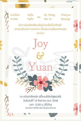 การ์ดแต่งงาน การ์ดเชิญ พิมพ์ สวยๆ 2บาท ราคาถูก ซองใส่ เจีย หาดใหญ่ สตูดิโอ invitation-card-wedding-hatyai-25