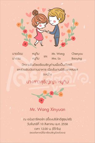 การ์ดแต่งงาน การ์ดเชิญ พิมพ์ สวยๆ 2บาท ราคาถูก ซองใส่ เจีย หาดใหญ่ สตูดิโอ invitation-card-wedding-hatyai-26