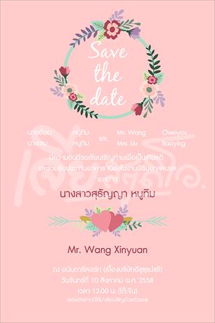 การ์ดแต่งงาน การ์ดเชิญ พิมพ์ สวยๆ 2บาท ราคาถูก ซองใส่ เจีย หาดใหญ่ สตูดิโอ invitation-card-wedding-hatyai-27
