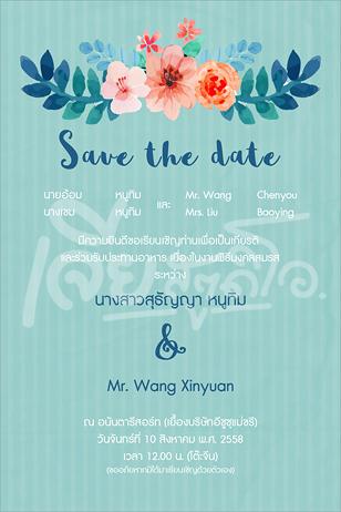 การ์ดแต่งงาน การ์ดเชิญ พิมพ์ สวยๆ 2บาท ราคาถูก ซองใส่ เจีย หาดใหญ่ สตูดิโอ invitation-card-wedding-hatyai-28-1