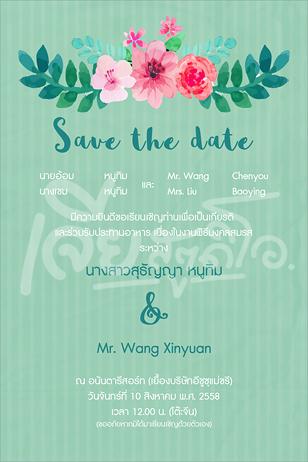 การ์ดแต่งงาน การ์ดเชิญ พิมพ์ สวยๆ 2บาท ราคาถูก ซองใส่ เจีย หาดใหญ่ สตูดิโอ invitation-card-wedding-hatyai-28-2