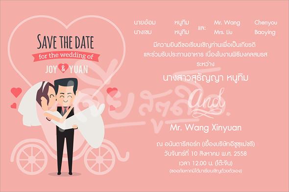 การ์ดแต่งงาน การ์ดเชิญ พิมพ์ สวยๆ 2บาท ราคาถูก ซองใส่ เจีย หาดใหญ่ สตูดิโอ invitation-card-wedding-hatyai-29-1