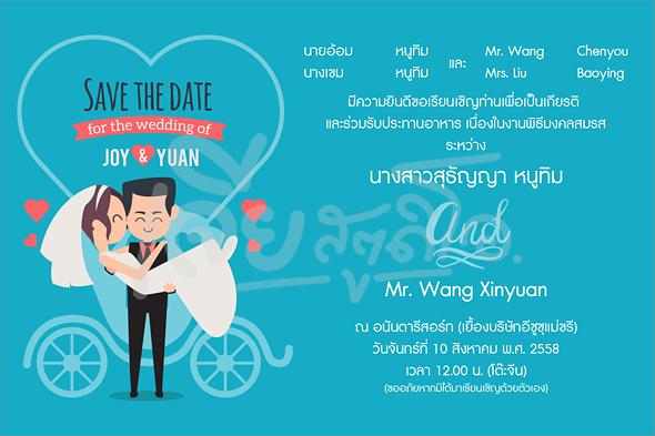 การ์ดแต่งงาน การ์ดเชิญ พิมพ์ สวยๆ 2บาท ราคาถูก ซองใส่ เจีย หาดใหญ่ สตูดิโอ invitation-card-wedding-hatyai-29-2