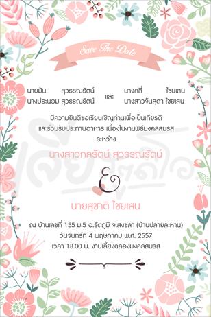 การ์ดแต่งงาน สวยๆ 2บาท ราคาถูก ซองใส่ เจีย หาดใหญ่ สตูดิโอ invitation-wedding-hatyai-3