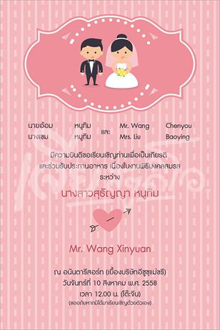 การ์ดแต่งงาน การ์ดเชิญ พิมพ์ สวยๆ 2บาท ราคาถูก ซองใส่ เจีย หาดใหญ่ สตูดิโอ invitation-card-wedding-hatyai-30