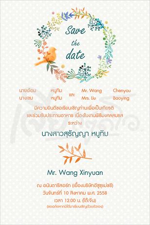 การ์ดแต่งงาน การ์ดเชิญ พิมพ์ สวยๆ 2บาท ราคาถูก ซองใส่ เจีย หาดใหญ่ สตูดิโอ invitation-card-wedding-hatyai-31-1