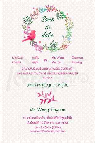 การ์ดแต่งงาน การ์ดเชิญ พิมพ์ สวยๆ 2บาท ราคาถูก ซองใส่ เจีย หาดใหญ่ สตูดิโอ invitation-card-wedding-hatyai-31-3