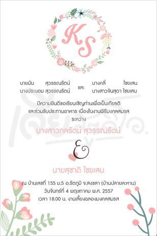 การ์ดแต่งงาน สวยๆ 2บาท ราคาถูก ซองใส่ เจีย หาดใหญ่ สตูดิโอ invitation-wedding-hatyai-4