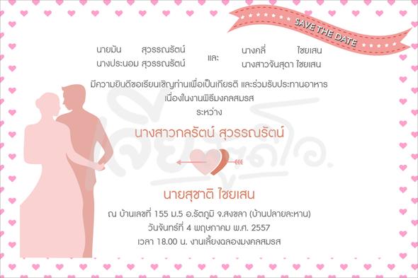 การ์ดแต่งงาน สวยๆ 2บาท ราคาถูก ซองใส่ เจีย หาดใหญ่ สตูดิโอ invitation-wedding-hatyai-5