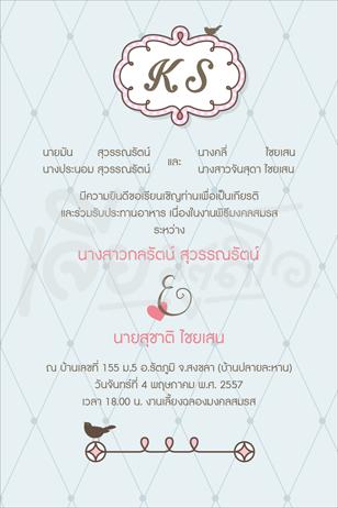 การ์ดแต่งงาน สวยๆ 2บาท ราคาถูก ซองใส่ เจีย หาดใหญ่ สตูดิโอ invitation-wedding-hatyai-9-1
