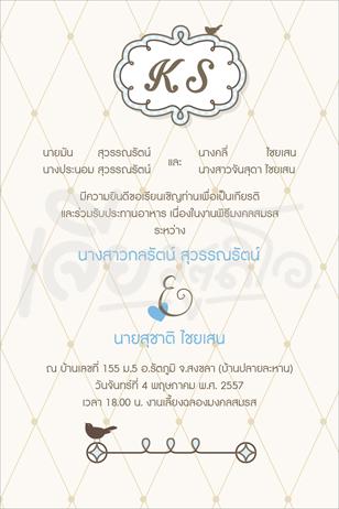 การ์ดแต่งงาน สวยๆ 2บาท ราคาถูก ซองใส่ เจีย หาดใหญ่ สตูดิโอ invitation-wedding-hatyai-9-2