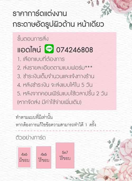 [ เจียหาดใหญ่ ] การ์ดแต่งงาน 2 บาท สวยๆ พิมพ์การ์ดเชิญ ซองการ์แต่งงาน ราคาถูก Invitation Card Wedding Hatyai-a2