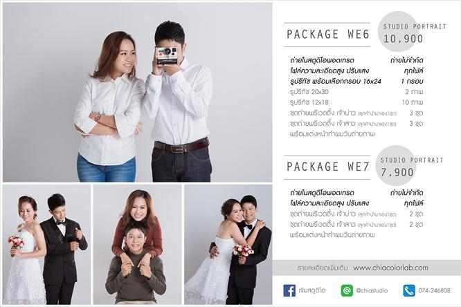 [ เจียหาดใหญ่ ] Prewedding พรีเวดดิ้งโมเดิร์น สวยๆ ในสตูดิโอ ฉากขาว  ถ่ายภาพแต่งงาน ถ่ายรูปหน้างาน เช่าชุดเจ้าบ่าวเจ้าสาว ชุดวิวาห์ ชุดไทย Wedding Studio Hatyai-we2