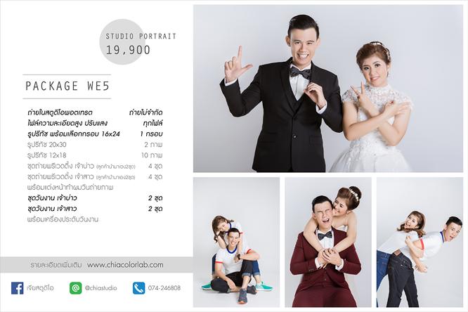 [ เจียหาดใหญ่ ] Prewedding พรีเวดดิ้งโมเดิร์น สวยๆ ในสตูดิโอ ฉากขาว  ถ่ายภาพแต่งงาน ถ่ายรูปหน้างาน เช่าชุดเจ้าบ่าวเจ้าสาว ชุดวิวาห์ ชุดไทย Wedding Studio Hatyai-we1