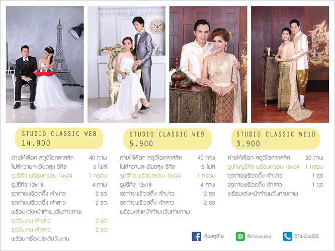 [ เจียหาดใหญ่ ] Prewedding พรีเวดดิ้งคลาสคิค สวยๆ 3,900  ถ่ายภาพแต่งงาน ถ่ายรูปหน้างาน เช่าชุดเจ้าบ่าวเจ้าสาว ชุดวิวาห์ ชุดไทย Wedding Studio Hatyai-we1