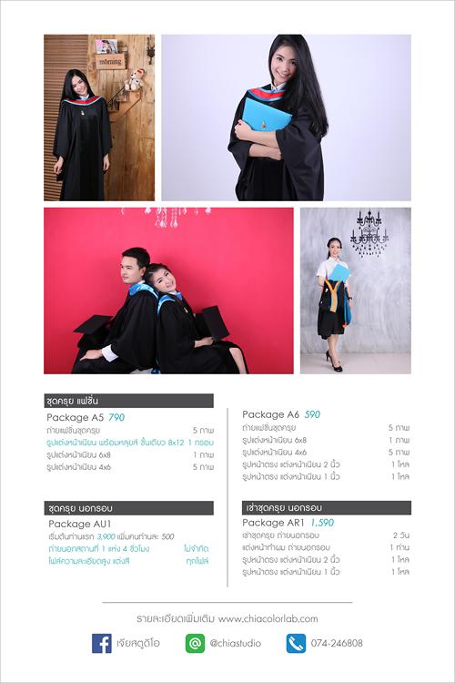 [ เจียหาดใหญ่ ] ถ่ายเล่น ถ่ายรูปแฟชั่น ถ่ายรูปกับเพื่อน ถ่ายรูปหมู่ ถ่ายรูปสตูดิโอ Studio Hatyai-we1