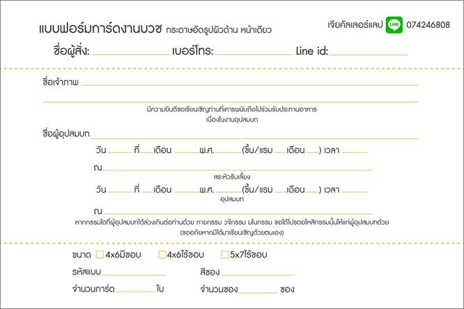 [ เจียหาดใหญ่ ] การ์ดงานบวช 2บาท อุปสมบท บวชพระ การ์ดเลี้ยงน้ำชา การ์ดเชิญ ซองใส่การ์ด ราคาถูก Ordination Ceremony Card Hatyai-a3-1