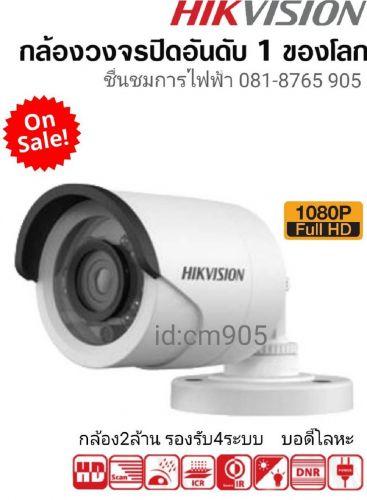กล้องความละเอียด2ล้าน ยี่ห้อHikvision แบรนด์อันดับ1ของโลก