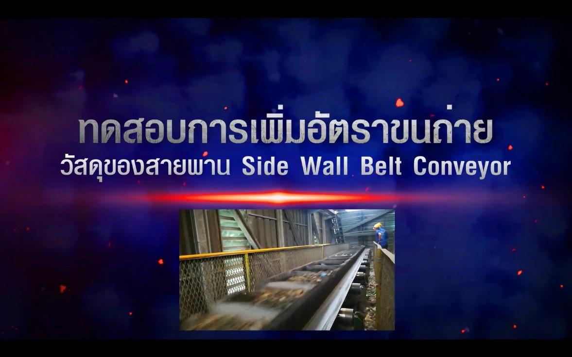 ทดสอบการเพิ่มอัตราขนถ่ายวัสดุของสายพาน Side Wall Belt Conveyor