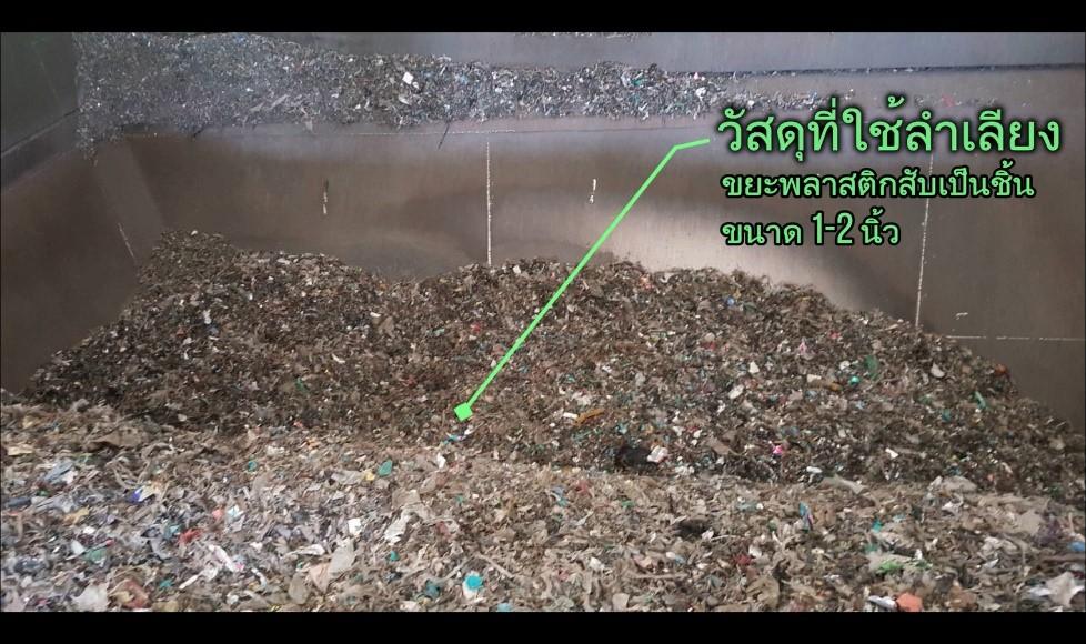 ลำเลียงขยะพลาสติ๊กบนสายพาน