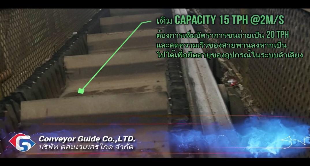 โดยอัตราขนถ่ายเดิมCAPACITY 15 TPH @2M/S และโรงงานแห่งนี้ต้อง   การเพิ่มอัตราขนถ่ายเป็น 20 TPH