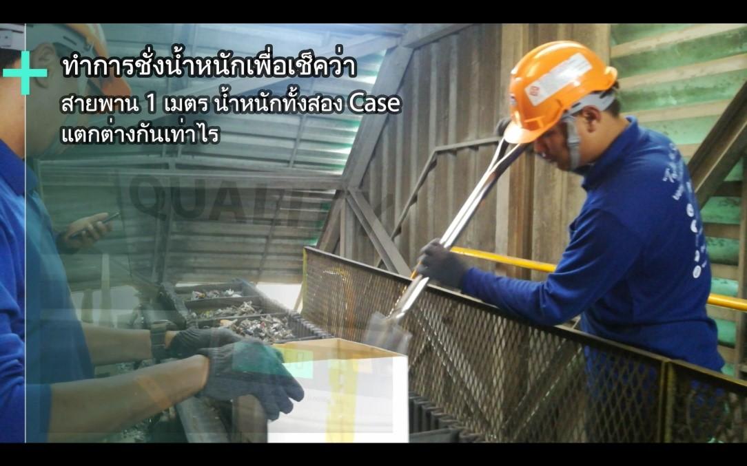 ทำการชั่งน้ำหนักเพื่อเช็คว่าสายพาน 1 เมตร น้ำหนักทั้ง 2 Case หาความแตกต่างกัน