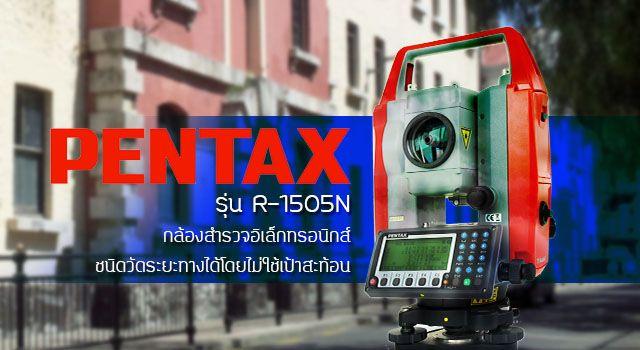 กล้อง TOTAL STATION  ยี่ห้อ PENTAX รุ่น R-1505N