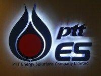 ทำบุญบริษัท ptt ES