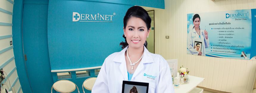 เดอร์มิเนต ด็อกเตอร์คลินิก คลินิกรักษาสิว & ปรับรูปหน้า และ ศูนย์บริการความงามเดอร์มิเนต ( Derminet Facce & Body Center )