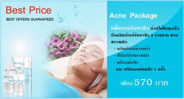 Acne Package แพ็คเกจรักษาสิว เพียง 570 บาท ผลิตภัณฑ์ 4 รายการ กดสิว ทรีทเมนต์ฟรี
