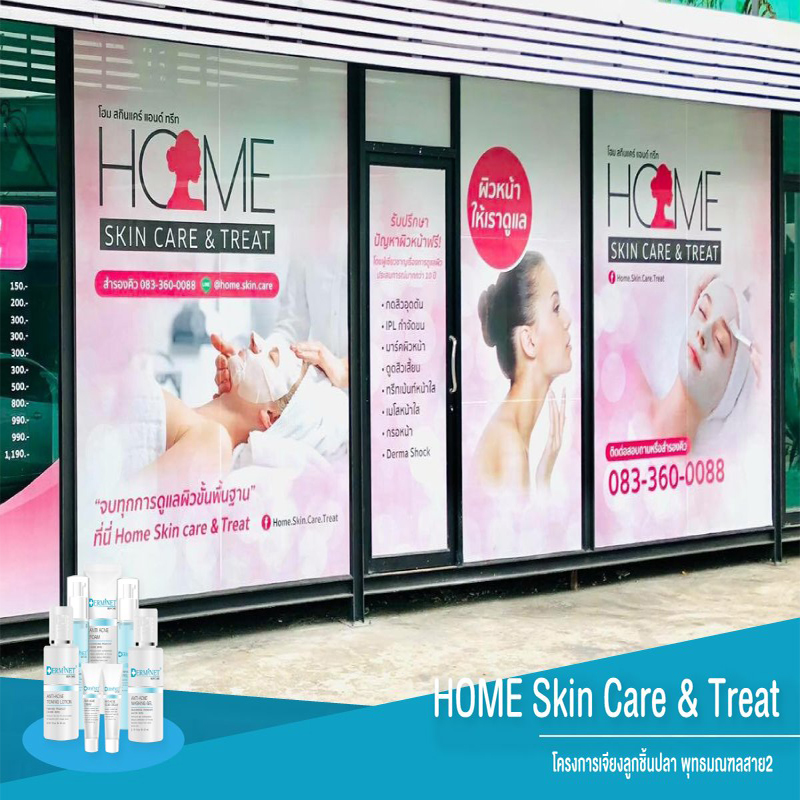 HOME Skin Care & Treat
