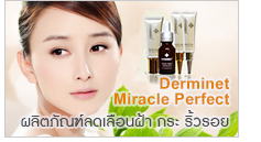 �Ǫ���ҧ������๵ �ش Miracle Perfect Ŵ���͹��� ��� ������� ���ҧ��繼�