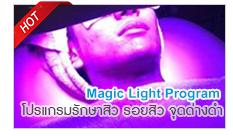 โปรแกรมฉายแสง รักษาสิว ลดสิวอักเสบ สิวอุดตัน ลบรอยสิว