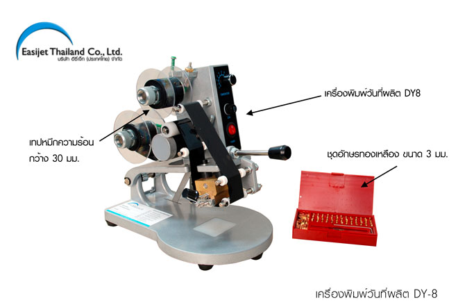 DY-8 Manual Hot Stamp Coder