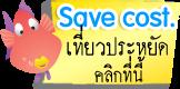 เที่ยวไทย ในราคาประหยัด คลิกที่นี้