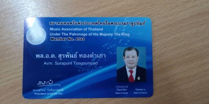 บัตรสมาคม