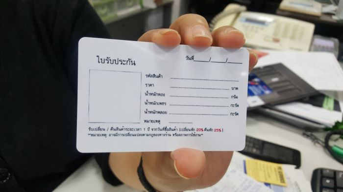 บัตรรับประกัน