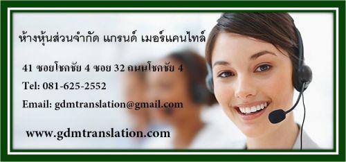 หาที่แปลเอกสาร ติดต่อแปลเอกสาร รับแปลเอกสาร