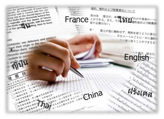 รับแปลภาษา แปลภาษานานาชาตื ศูนย์แปลภาษา 081-625-2552