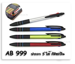 ปากกา 3 ไส้ ทัชสกรีนมือถือได้ พร้อมสกรีนโลโก้