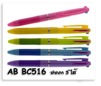ปากกาลูกลื่นสามไส้  ด้ามเป็นพลาสติก ของพรีเมี่ยมในสต๊อก พร้อมสกรีนโลโก้