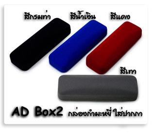 กล่องใส่ปากกากำมะหยี่ หลากสี ของพรีเมี่ยม พร้อมส่ง